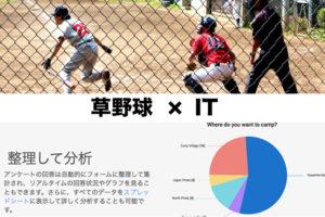 草野球×IT画像