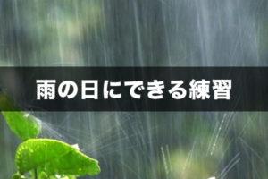 雨の日にできる練習