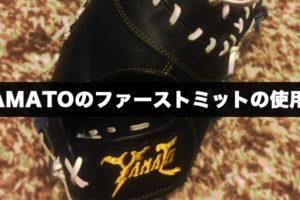 yamatoのファーストミットの使用感