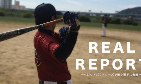 REALREPORT1