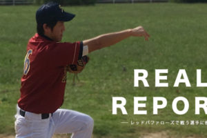 REALREPORT3