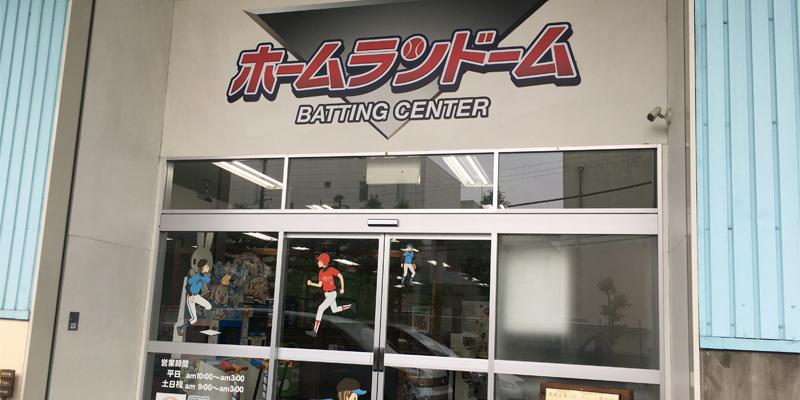 ホームランドーム茨木店紹介