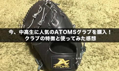 ATOMSのアイキャッチ