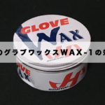 ハタケヤマのグラブワックスWAX-1の効果と使い方