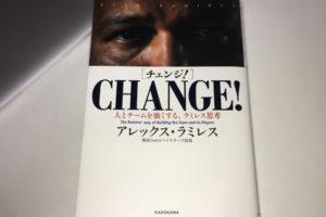 CHANGEの表紙
