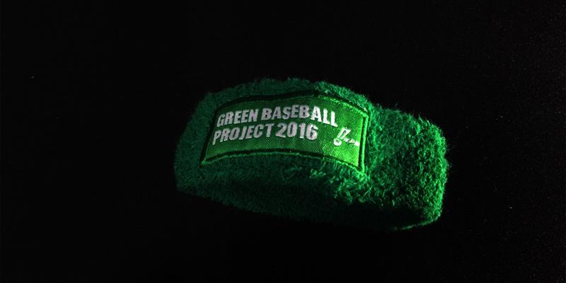 緑のリストバンド