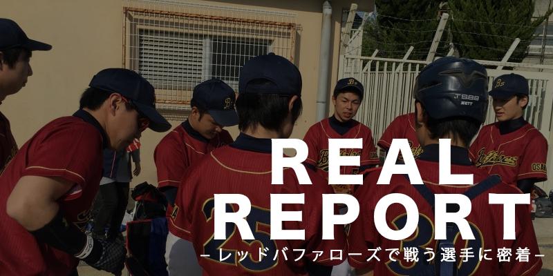 REALREPORT