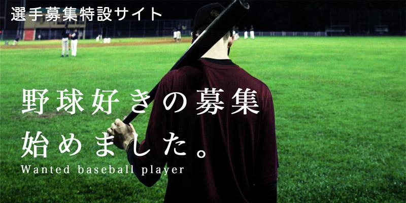 選手募集特設サイト